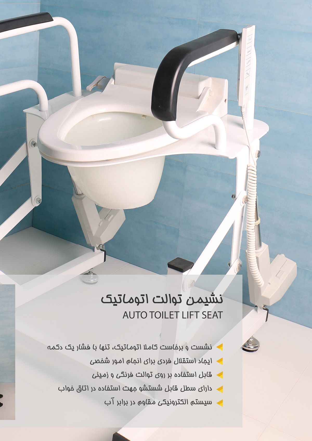 بالابر برقی نشیمنگاه توالت فرنگی با بیده |