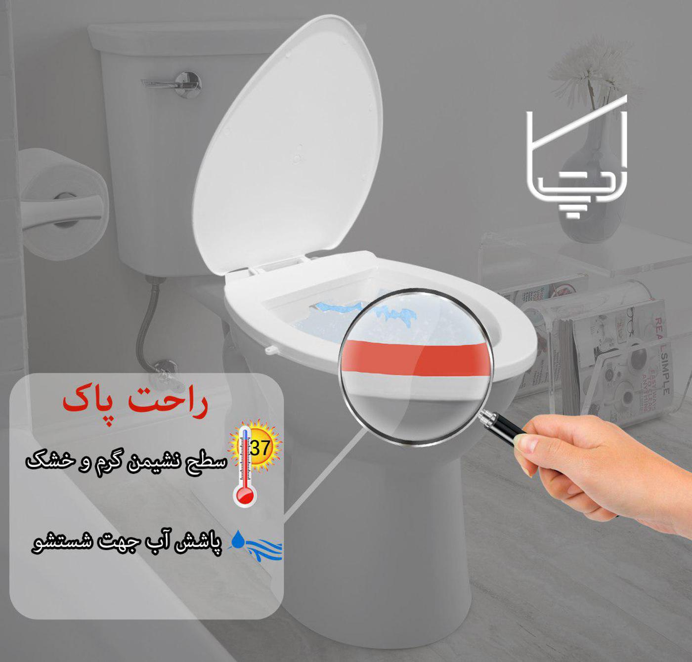 گرم کن و خودشوی توالت فرنگی |